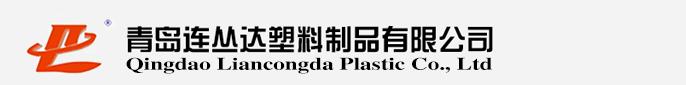 青岛连丛达塑料制品有限公司